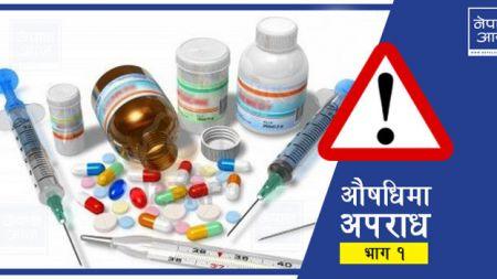 औषधिमा अपराधः डाक्टर र बिक्रेतालाई बोनस र उपहार, बिरामीलाई चर्को व्ययभार