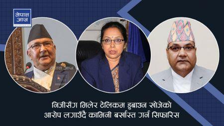नेपाल टेलिकमकी प्रबन्ध निर्देशक कामिनी राजभण्डारीलाई सात दिने स्पष्टिकरण
