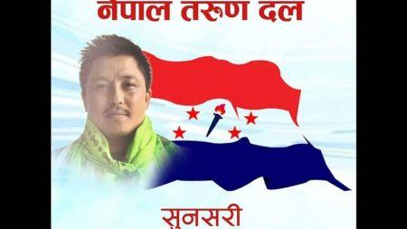 तरुण दल सुनसरीका सभापति सिजन गुरुङ पक्राउ