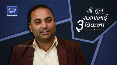 अब राजपा सरकारमा जान्छः महासचिव झा