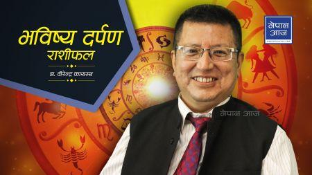 नेपाल आजमा 'साप्ताहिक राशीफल' (भिडियोसहित)
