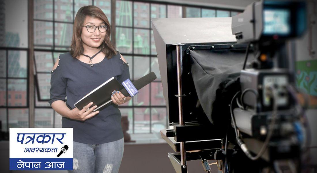 व्यवसायिक पत्रकारलाई आकर्षक अवसर(Vacancy)