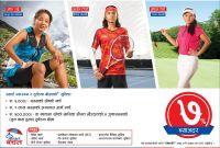 माछापुच्छ्रे बैंकको नेपालकै उत्कृष्ट स्मार्ट बचत खाता : ग्राहक सुविधैसुविधा