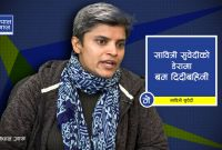 'बम दिदीबहिनीको अधिकार रक्षाका लागि पहल गर्नु मेरो कर्तव्य' (भिडियोसहित)