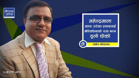 दिन कटनी र मानो पचनीको राजनीति