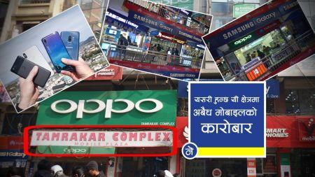 अवैध मोबाइल सेटको काठमाडौंमै खुलेआम कारोबार