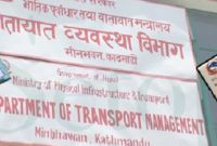 'मास प्रिन्टर' खरीद प्रक्रिया अघि बढाउँदै यातायात व्यवस्था विभाग