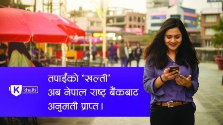 नेपाल राष्ट्र बैंकले दियो खल्तीलाई विद्युतिय भुक्तानी अनुमति