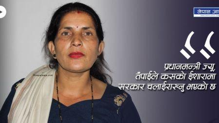 ८ महिनादेखि धर्ना बसेकी दीपा भन्छिन्–'कि संसदभवन अगाडि जलेर खरानी हुन्छु कि त संविधान जलाउछु' (भिडियोसहित)