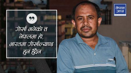 नेपाली भाषा बोल्नेहरुले नेपाललाई रोयल्टी बुझाउनु पर्छ  (भिडियोसहित)