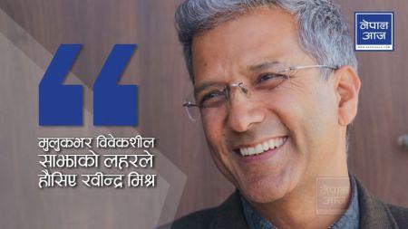 'अरुलाई शंका लाग्न सक्छ, तर म ढुक्क छु, काठमाडौं–१ बाट विजयी हुन्छु' (भिडियोसहित)