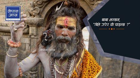पशुपतिनाथ मन्दिरमा भारतीय बाबाको चर्तिकला (भिडियो)