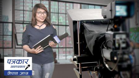 व्यावसायिक पत्रकारलाई आकर्षक अवसर(Vacancy)