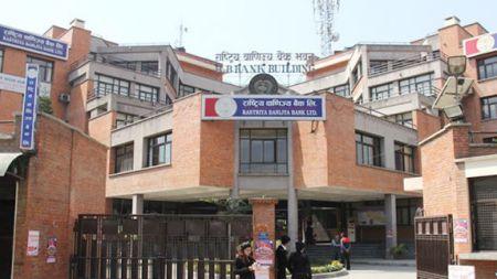 सरकारी स्वामित्वको राष्ट्रिय बाणिज्य बैंक २ अर्ब ४१ करोड कमाउँदै अग्रस्थानमा