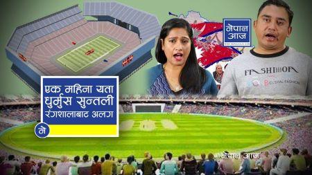 धुर्मुस–सुन्तलीले छाडे क्रिकेट स्टेडियम, औपचारिक घोषणा हुन बाँकी
