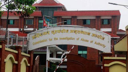 भ्रष्टाचार काण्डमा अख्तियारमा बसेर गएका कर्मचारी!