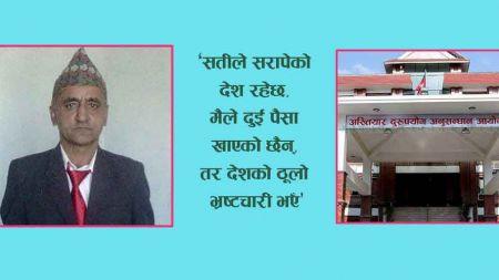 अख्तियार प्रमुखलाई २०० वर्ष बाँच्नू भन्दै मालपोतका कर्मचारीद्वारा आत्महत्या