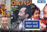 नेपालमै मर्ने 'ओके बाजे'को धोको