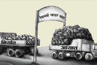 चीन - नेपाल द्विपक्षीय व्यापार: नेपालकाे व्यापार घाटा बढ्याे