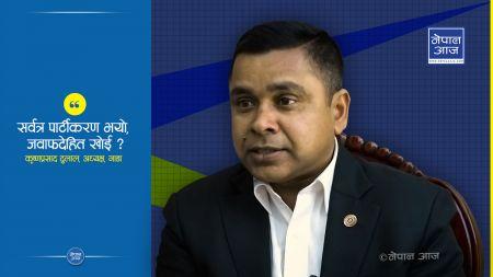 सरकारको प्रावधानले लगानी गर्न समस्या बनायो :नाडा अध्यक्ष (भिडियोसहित)