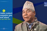 भारत र चीनका लागि नेपाल  'डेन्जर जोन' ( भिडियोसहित)
