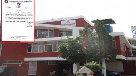 भीडभाड हुने कार्यक्रम नगर्न जिल्ला प्रशासन कार्यालय काठमाडौंको आग्रह (सूचनासहित)