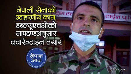पुर्वाञ्चल विश्वविद्यालयमा नेपाली सेनाले यसरी तयार पार्यो १ सय ३५ बेडको क्वारेन्टाइन,  भिडियोसहित
