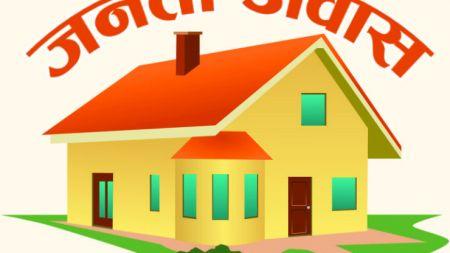 जनता आवास कार्यक्रमः ११० घर छनोट