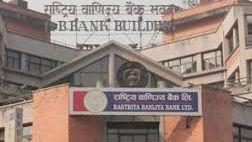 बैंकलाई 'ब्रोकर लाइसेन्स' दिन सुझाव