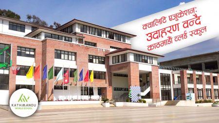 नेपालमै अन्तर्राष्ट्रिय स्तरको शिक्षा दिदै काठमाडौं व्लर्ड स्कुल (भिडियोसहित)