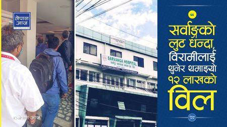 नेपाल आज प्रभावः सर्वाङ्ग अस्पतालमा स्वास्थ कार्यालयको छापा