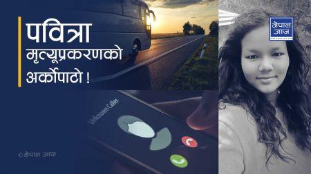 यस्तो छ धनगढीदेखि काठमाडौसम्मको यात्रा विवरण, एउटा फोन जो सँग पवित्राको झगडा परिरहन्थ्यो