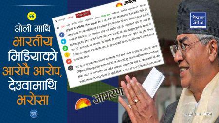 ओलीले नाकावन्दी गरेको भारतीय मिडियाको आरोप, देउवा प्रधानमन्त्री हुँदा खुसी