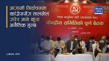 प्रचण्डलाई आफनै नेताको प्रश्न : कांग्रेससँग सहकार्य गरेर कसरी समाजवादको सपना देख्न सकिन्छ?