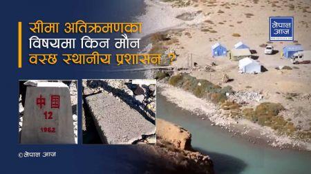 हुम्लामा चीनद्वारा अतिक्रमित नेपाली भुमी अनुगमनमा स्थानीय प्रशासनकै अवरोध