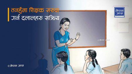 तनहुँमा शिक्षक सरुवाः महिलाका लागि यौन प्रश्ताव, पुरुषका लागि २ देखि ५ लाख घुस